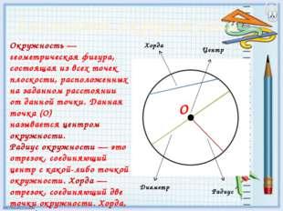 Окружность— геометрическая фигура, состоящая из всех точек плоскости, распол
