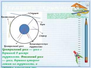 Часть плоскости, ограниченная окружностью, называетсякругом. Круговой сектор