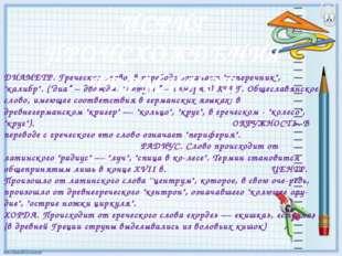 """ДИАМЕТР.Греческое слово, в переводе означает """"поперечник"""", """"калибр"""". (""""диа"""""""