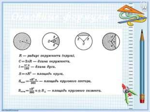 Основные формулы