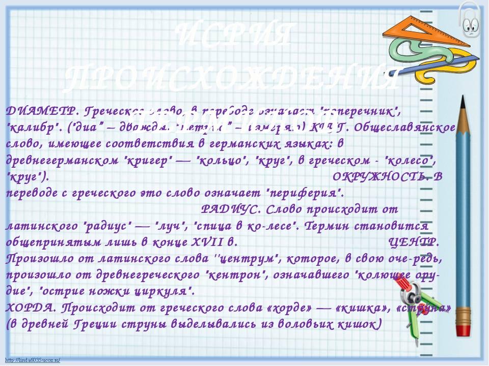 """ДИАМЕТР.Греческое слово, в переводе означает """"поперечник"""", """"калибр"""". (""""диа""""..."""