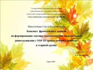 Государственное образовательное учреждение Ханты-Мансийского автономного окру