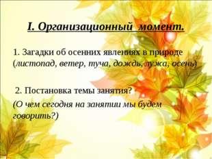 I. Организационный момент. 1. Загадки об осенних явлениях в природе (листопад