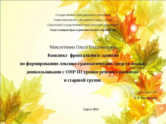 Государственное образовательное учреждение Ханты-Мансийского автономного окру...