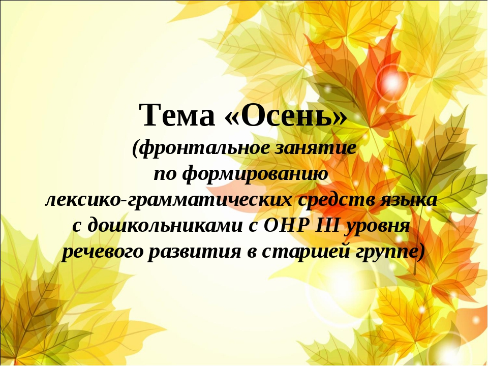 Тема «Осень» (фронтальное занятие по формированию лексико-грамматических сред...