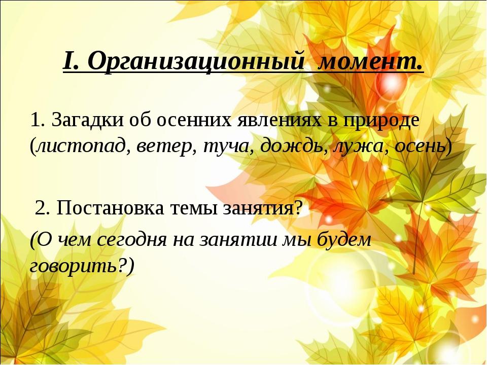I. Организационный момент. 1. Загадки об осенних явлениях в природе (листопад...