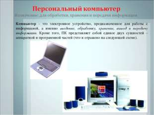 Компьютер – это электронное устройство, предназначенное для работы с информац