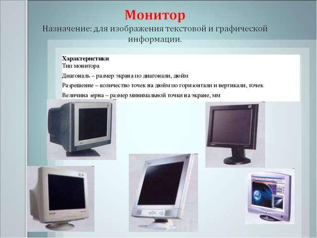 Характеристики Тип монитора Диагональ – размер экрана по диагонали, дюйм Разр...