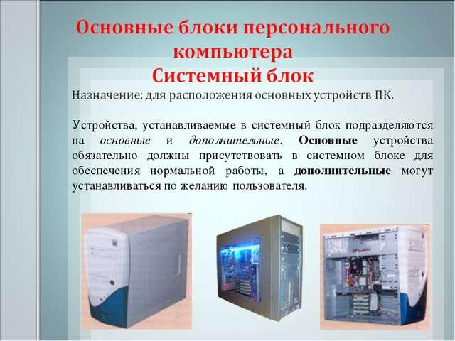 Устройства, устанавливаемые в системный блок подразделяются на основные и доп...