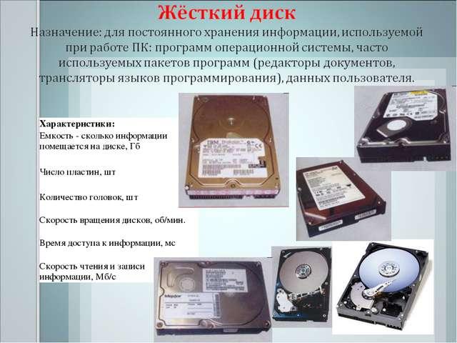 Характеристики: Емкость - сколько информации помещается на диске, Гб  Число...