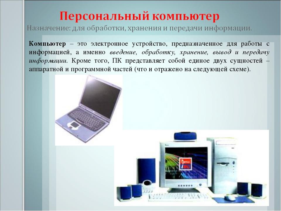 Компьютер – это электронное устройство, предназначенное для работы с информац...