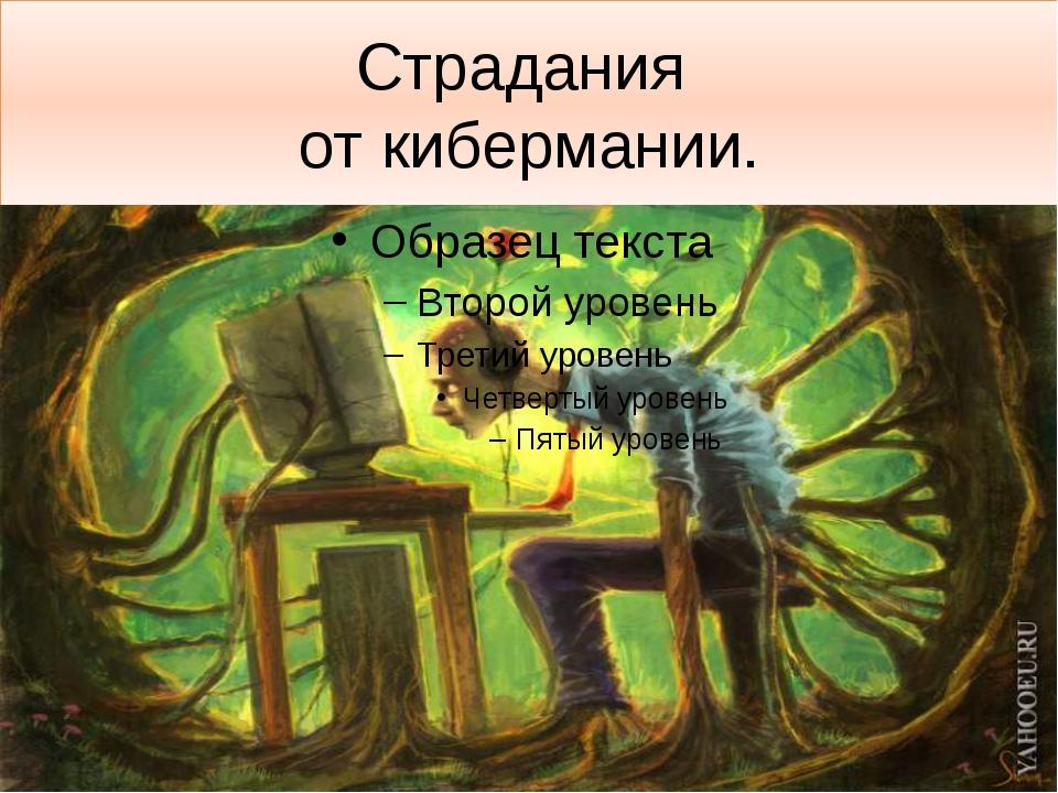 Страдания от кибермании.
