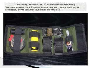 К групповому снаряжению относится специальный ремонтный набор. Эластичная рез