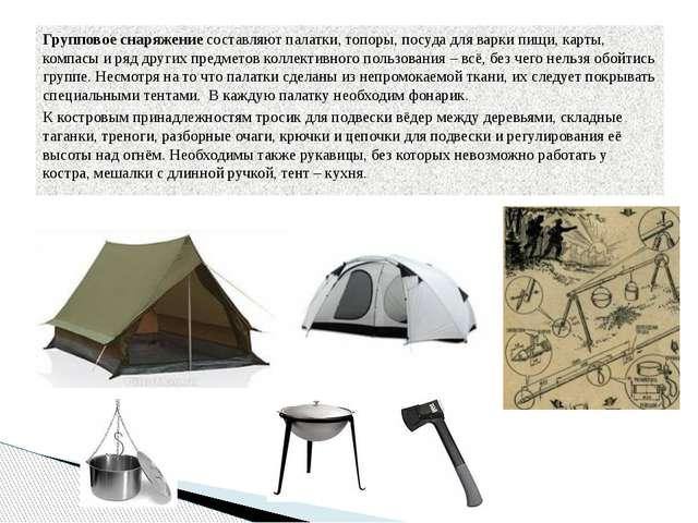 Групповое снаряжение составляют палатки, топоры, посуда для варки пищи, карты...