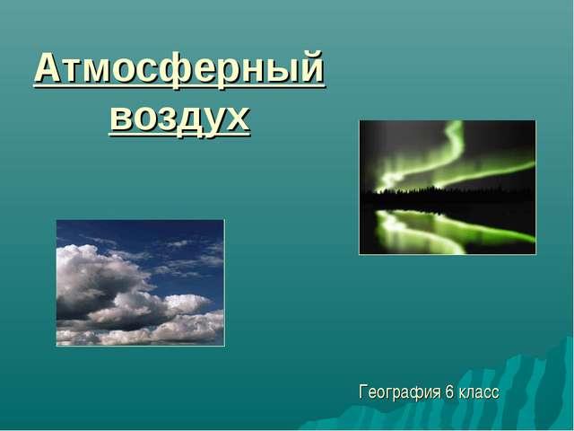 Атмосферный воздух География 6 класс