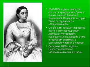 1847-1864 годы – Некрасов состоит в гражданском браке с писательницей Авдоть