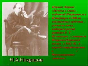 Первый сборник «Мечты и звуки» , изданный Некрасовым в Петербурге в 1840 на с