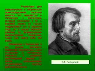 В.Г. Белинский Решающим для литературного и творческого самоопределения писат
