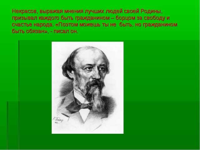 Некрасов, выражая мнения лучших людей своей Родины, призывал каждого быть гр...