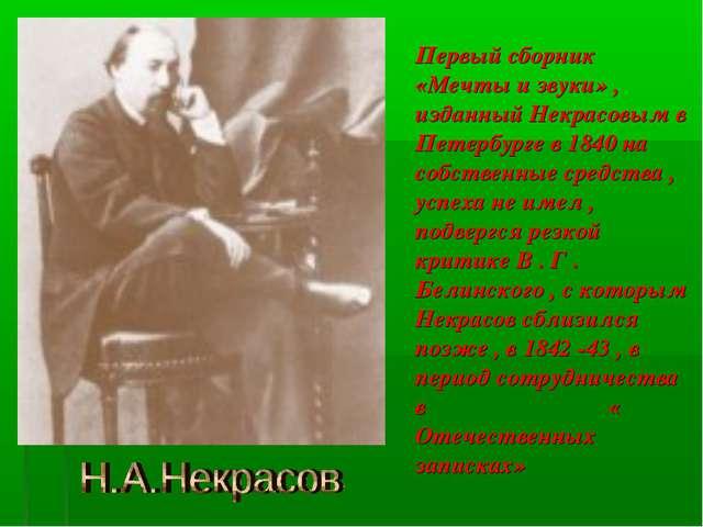 Первый сборник «Мечты и звуки» , изданный Некрасовым в Петербурге в 1840 на с...