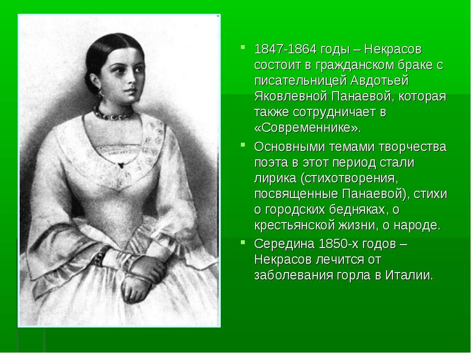 1847-1864 годы – Некрасов состоит в гражданском браке с писательницей Авдоть...