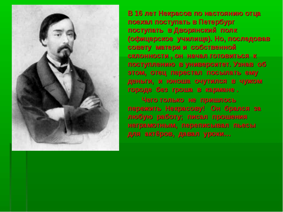 В 16 лет Некрасов по настоянию отца поехал поступать в Петербург поступать в...