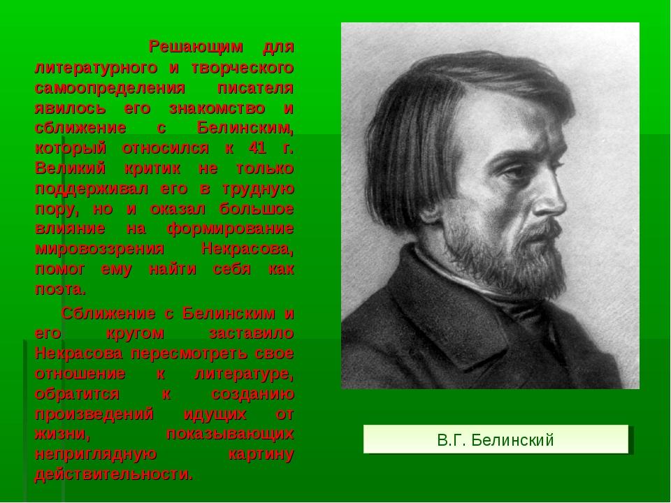 В.Г. Белинский Решающим для литературного и творческого самоопределения писат...