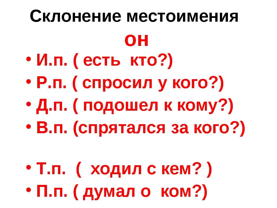 Склонение местоимения он И.п. ( есть кто?) Р.п. ( спросил у кого?) Д.п. ( под...