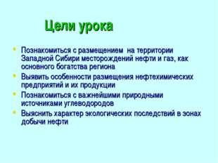 Цели урока Познакомиться с размещением на территории Западной Сибири месторож