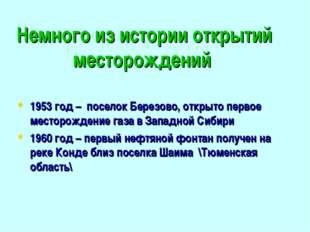 Немного из истории открытий месторождений 1953 год – поселок Березово, откры