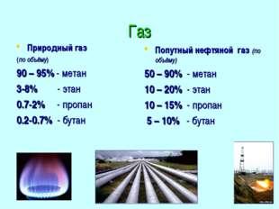 Газ Попутный нефтяной газ (по объёму) 50 – 90% - метан 10 – 20% - этан 10 – 1