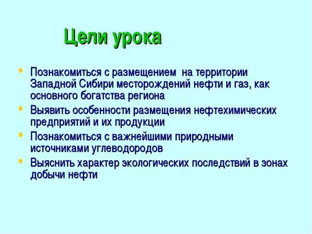 Цели урока Познакомиться с размещением на территории Западной Сибири месторож...