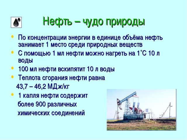 Нефть – чудо природы По концентрации энергии в единице объёма нефть занимает...