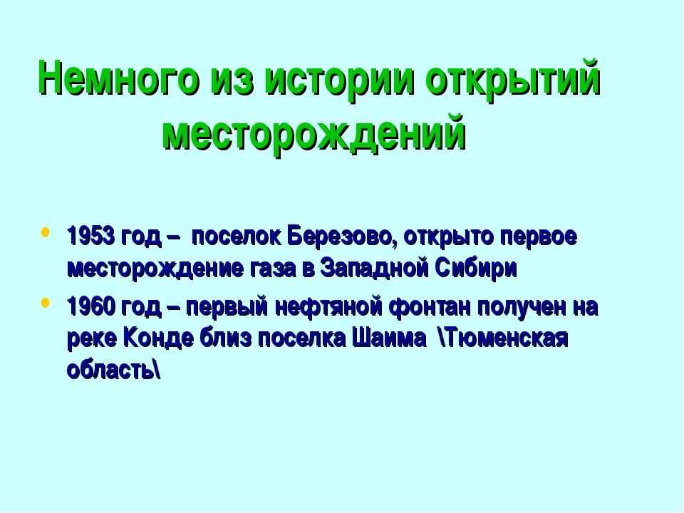 Немного из истории открытий месторождений 1953 год – поселок Березово, откры...