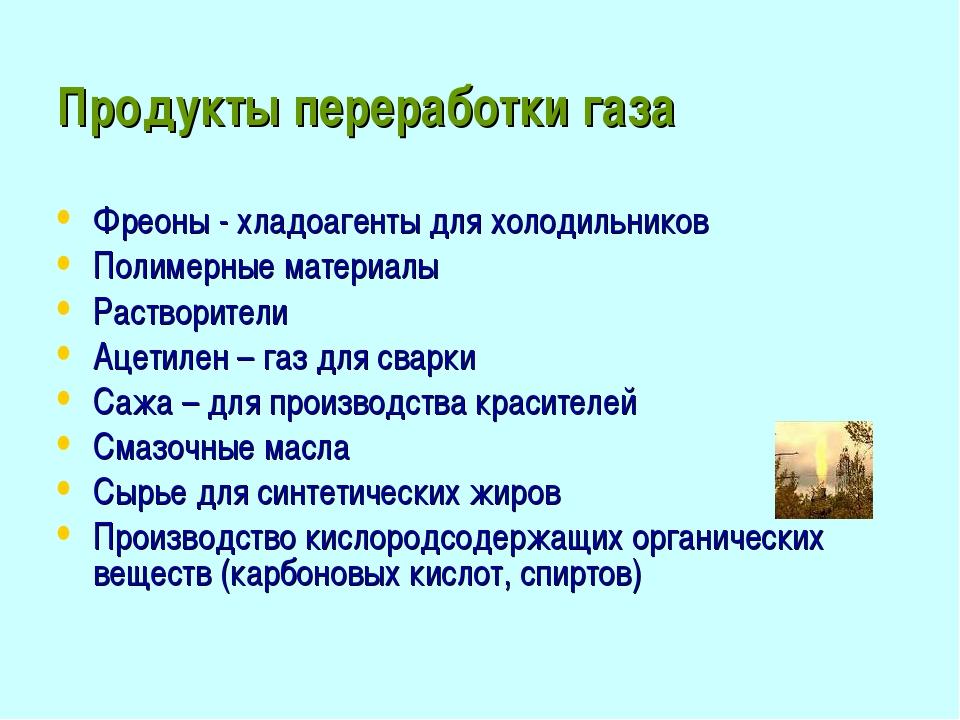 Продукты переработки газа Фреоны - хладоагенты для холодильников Полимерные м...