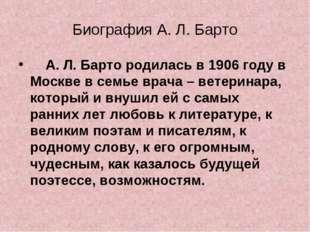 Биография А. Л. Барто А. Л. Барто родилась в 1906 году в Москве в семье врача