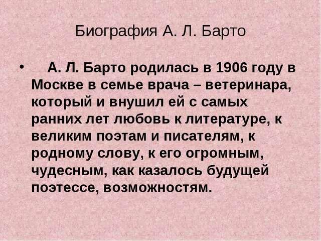 Биография А. Л. Барто А. Л. Барто родилась в 1906 году в Москве в семье врача...