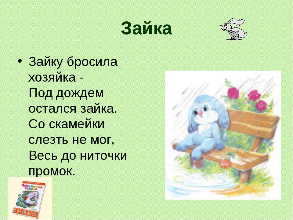 Зайка Зайку бросила хозяйка - Под дождем остался зайка. Со скамейки слезть не...