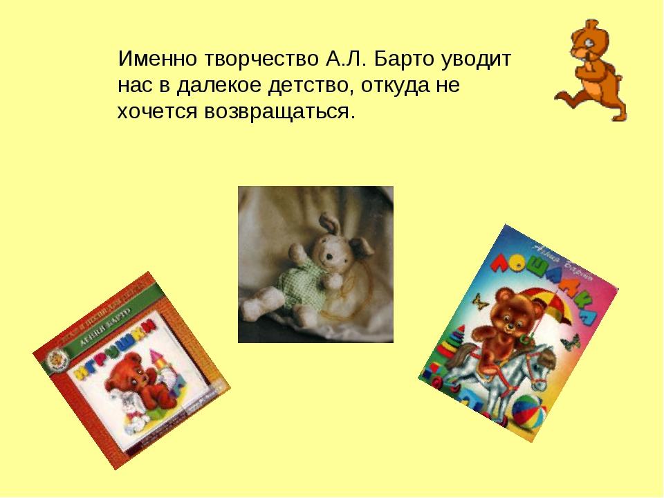 Именно творчество А.Л. Барто уводит нас в далекое детство, откуда не хочется...