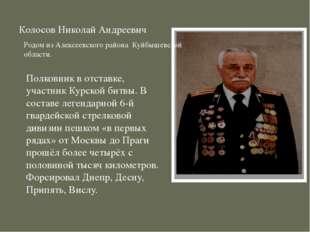 Колосов Николай Андреевич Полковник в отставке, участник Курской битвы. В сос