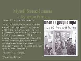 Музей боевой славы « Курская битва» 5 мая 1999 года на базе школы № 131 Сове