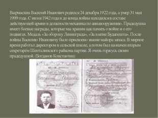 Вырмаскин Василий Иванович родился 24 декабря 1922 года, а умер 31 мая 1999 г