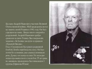 Буслаев Андрей Иванович участник Великой Отечественной войны. Мой прадедушка