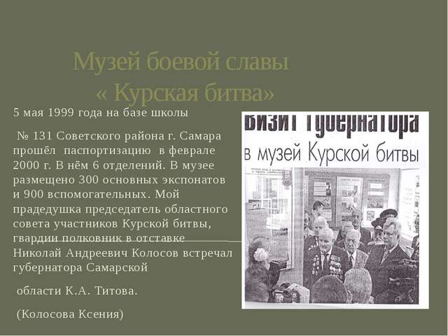 Музей боевой славы « Курская битва» 5 мая 1999 года на базе школы № 131 Сове...