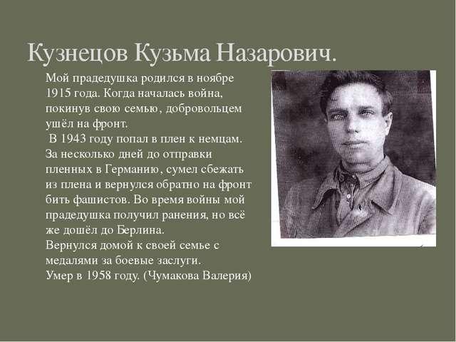 Кузнецов Кузьма Назарович. Мой прадедушка родился в ноябре 1915 года. Когда н...