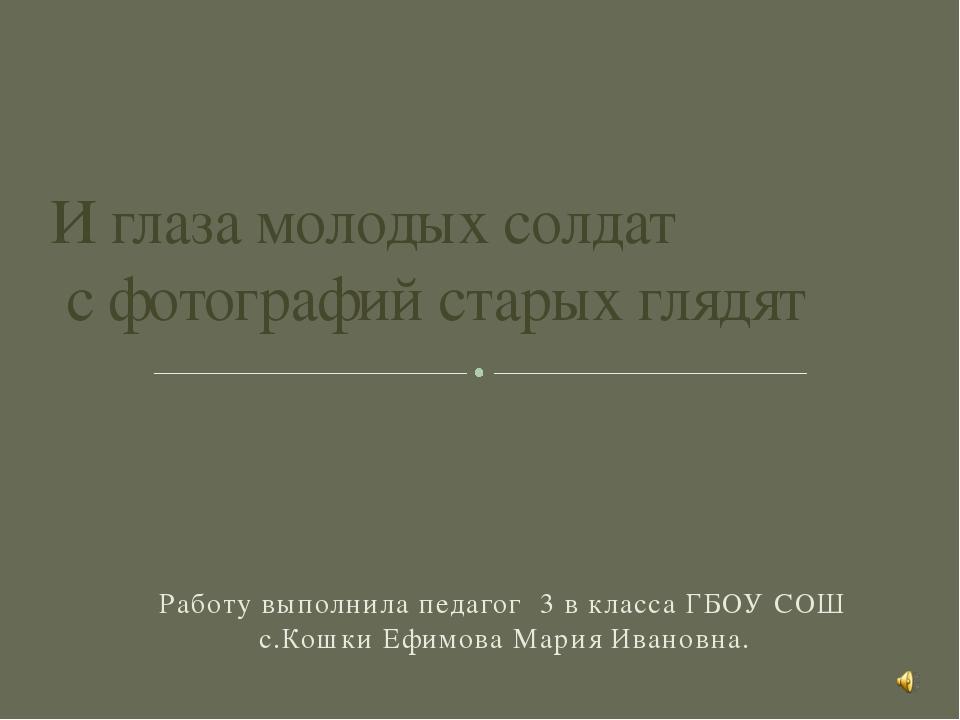 Работу выполнила педагог 3 в класса ГБОУ СОШ с.Кошки Ефимова Мария Ивановна....