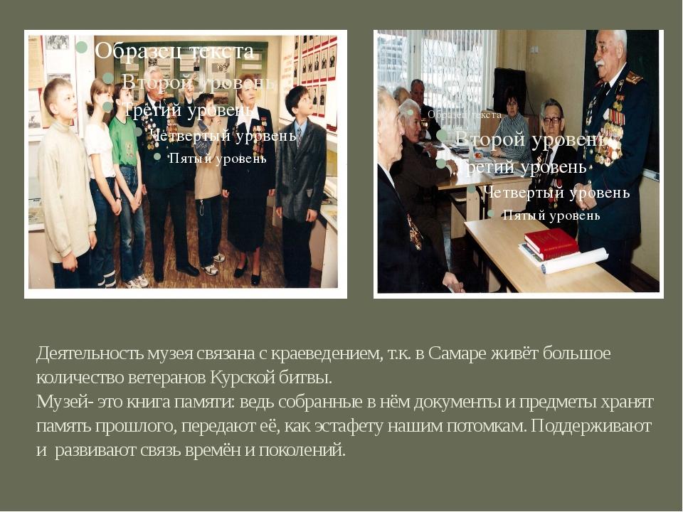 Деятельность музея связана с краеведением, т.к. в Самаре живёт большое количе...