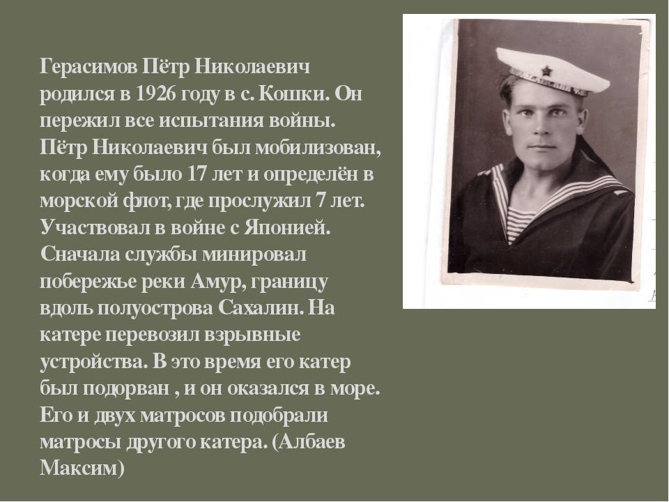 Герасимов Пётр Николаевич родился в 1926 году в с. Кошки. Он пережил все испы...
