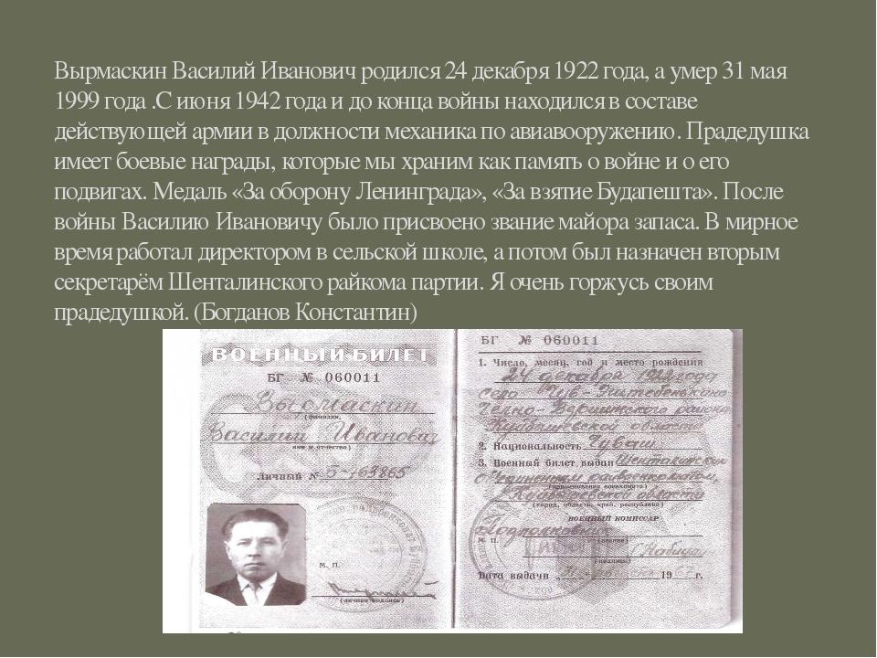 Вырмаскин Василий Иванович родился 24 декабря 1922 года, а умер 31 мая 1999 г...