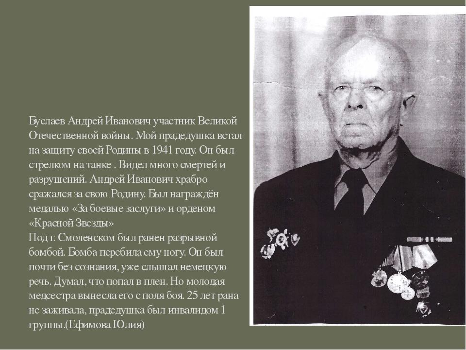 Буслаев Андрей Иванович участник Великой Отечественной войны. Мой прадедушка...